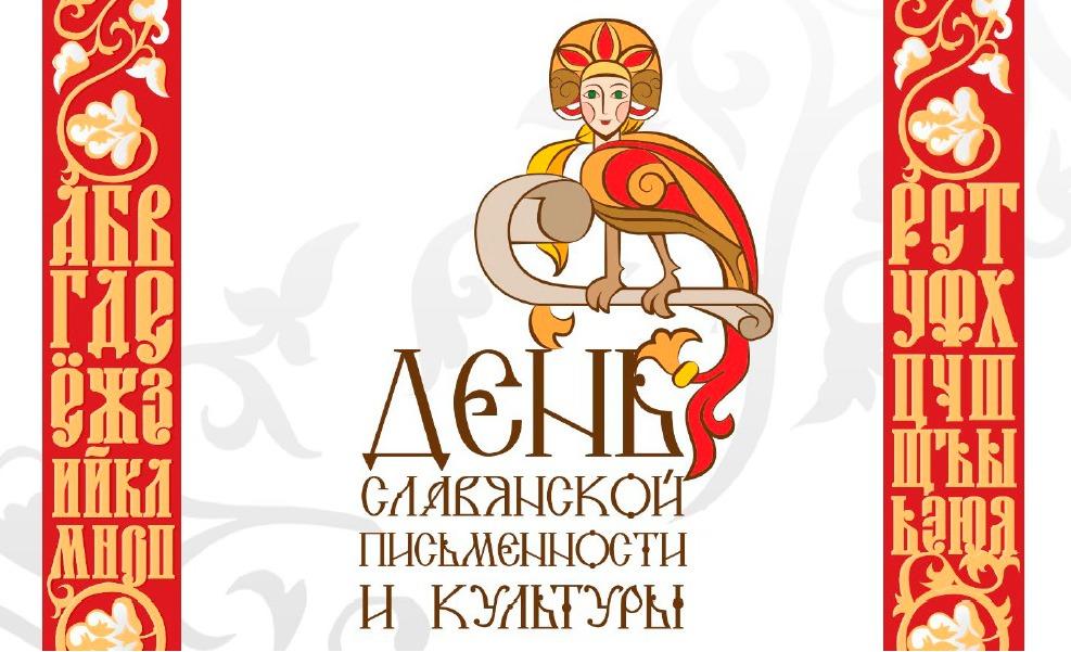 #ДеньСлавянскойПисьменности33